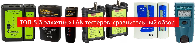 ТОП-5 бюджетных LAN тестеров для витой пары